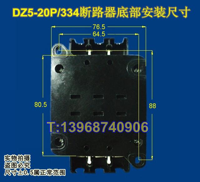 dz5-20p/334断路器,dz5-20p/334自动空气开关