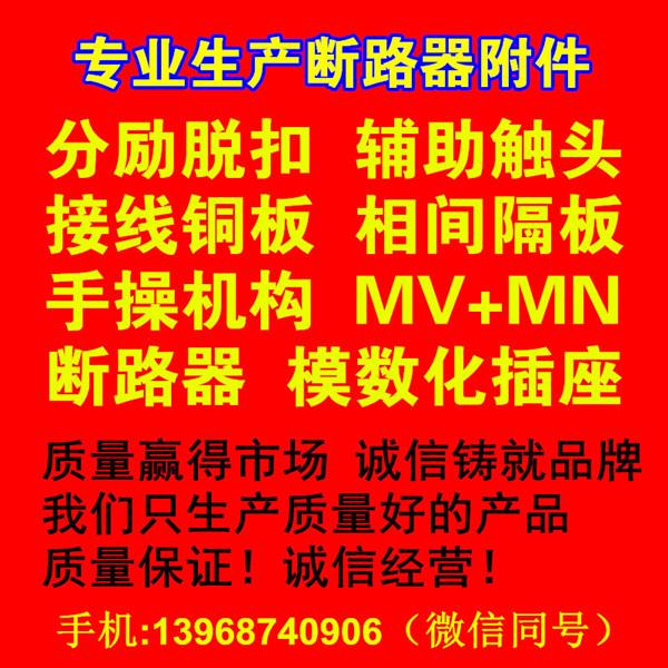 奥越特电器-郑笑艳-13968740906